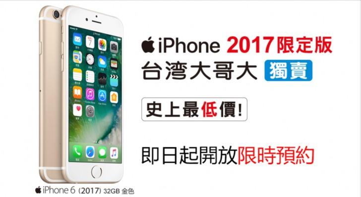 Apple запустила продажи iPhone 6 свстроенной памятью 32 Гб