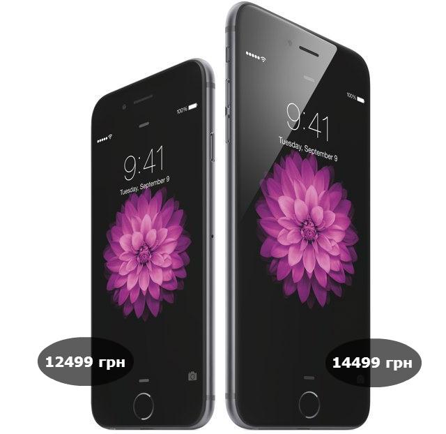 Стала известна цена и дата начала продаж iPhone 6 и iPhone 6 Plus в Украине