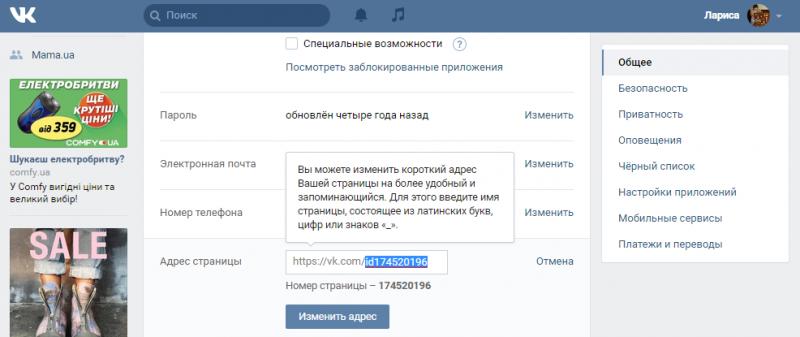 Как изменить в майл.ру