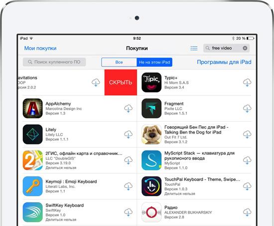 Как скрыть покупки App Store