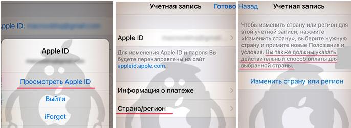 Как изменить страну в apple id