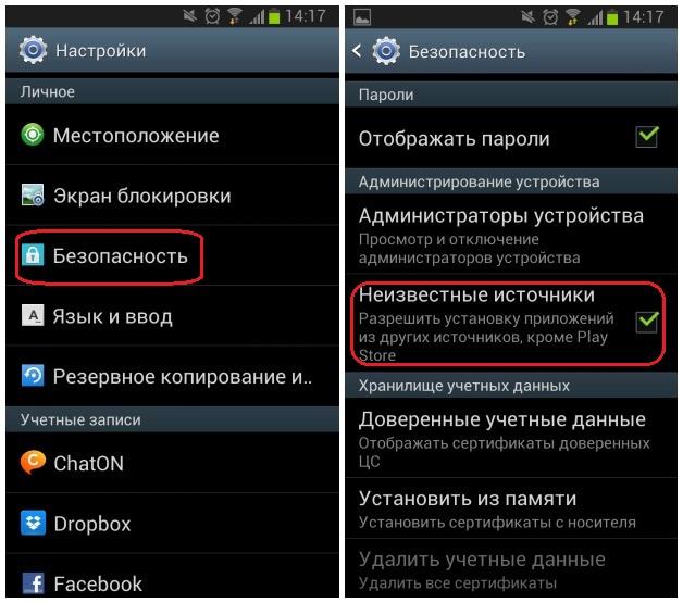 Как скачать приложение на андроид в крыму
