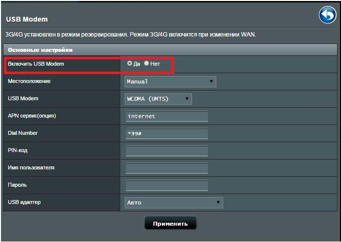 Как раздавать 3G-интернет через Wi-Fi: инструкция к смартфонам, планшетам, ноутбукам и роутерам-16