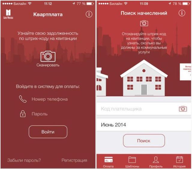 Самая удобная «Квартплата» от Банка Москвы-2