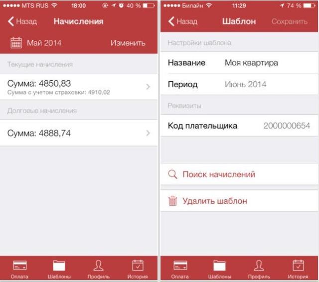 Самая удобная «Квартплата» от Банка Москвы-3
