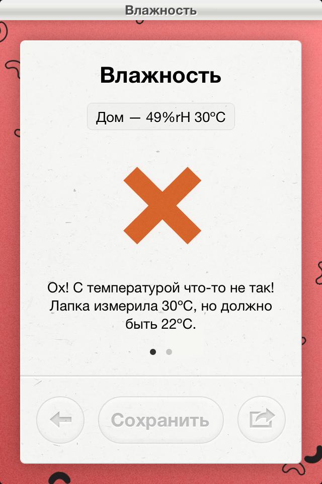 Датчик температуры с индикатором Lapka Humidity