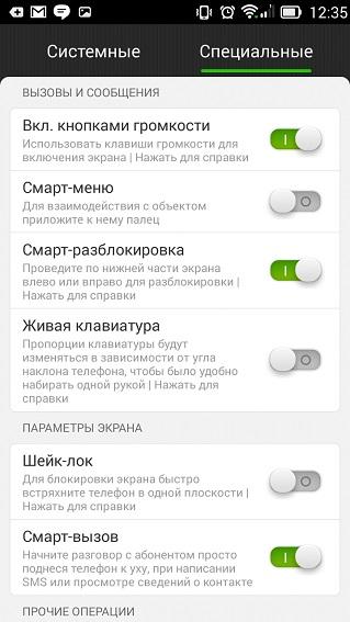 Терминатор 3. Обзор смартфона Lenovo S860-9