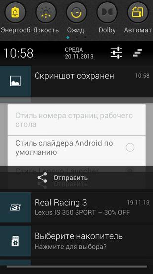 Беглый обзор Lenovo IdeaPhone A706 -17