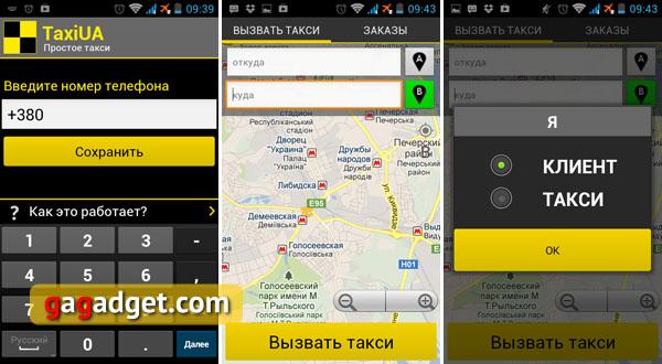 Как сделать приложение для андроид самому такси