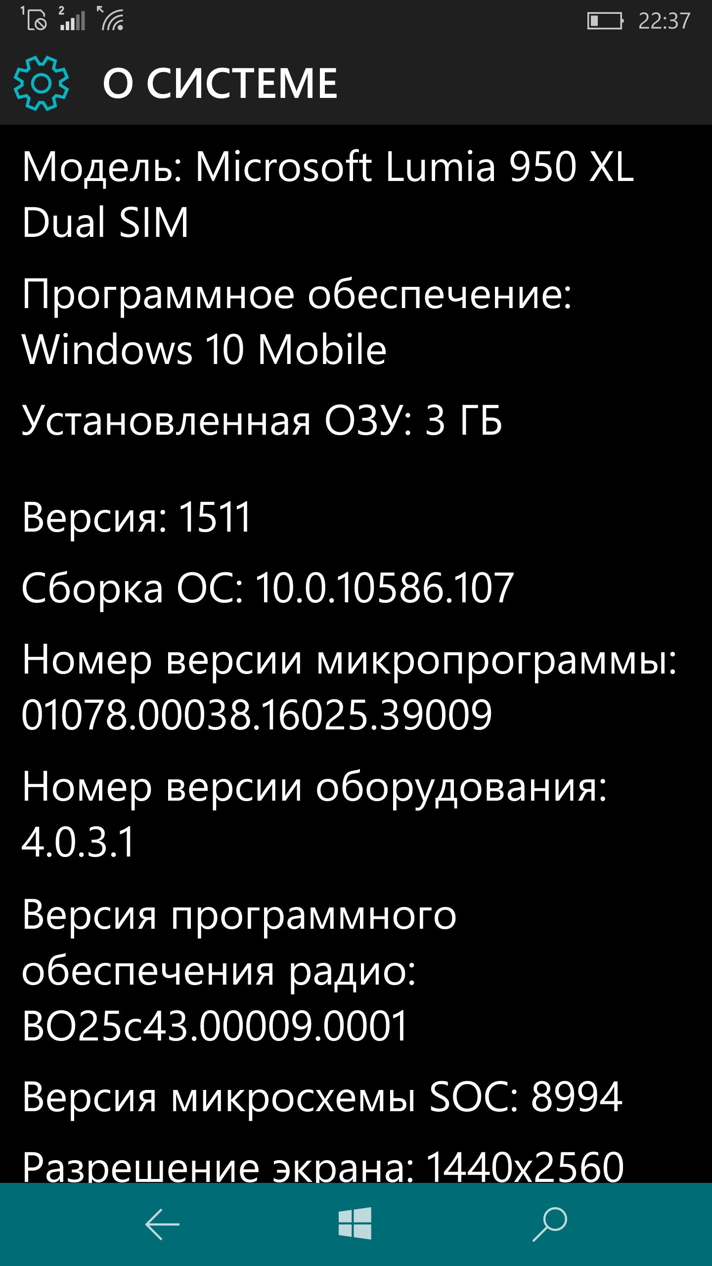 Обзор Microsoft Lumia 950 XL: смартфон «для настоящей работы»-23