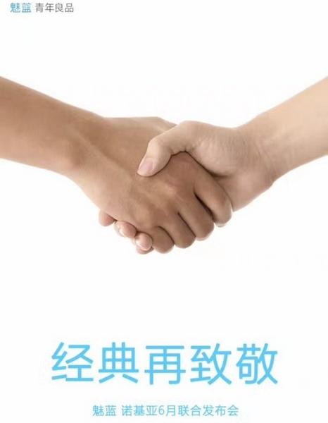 meizu-nokia-june-event-rumor.jpg