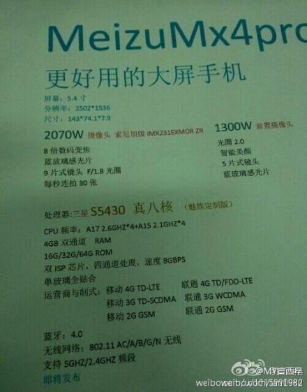 Meizu MX4 Pro получит 5.4-дюймовый QHD-дисплей и 4 ГБ ОЗУ-2
