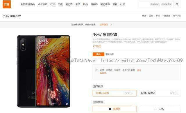 mi7-price.jpg