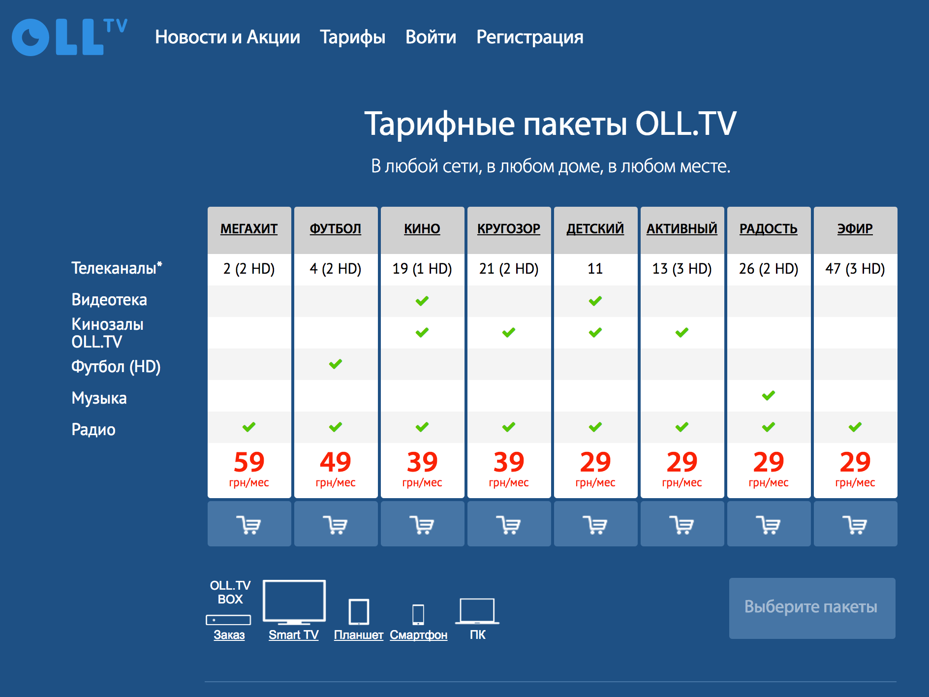 oll.tv.png
