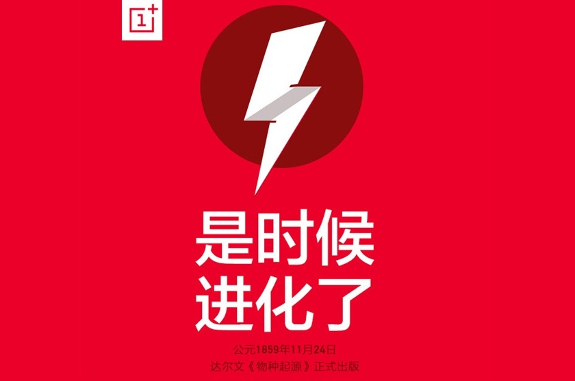 Стартап OnePlus уже разрабатывает смартфон OnePlus Two