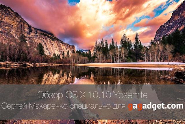 Записки маковода: обзор OS X 10.10 Yosemite