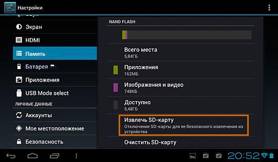Не Удалось Переместить Приложение На Sd Карту Samsung