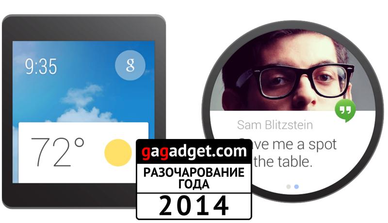 Гаджет года-2014: мнение редакции gg-24