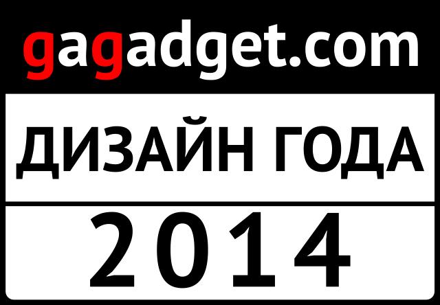 Гаджет года-2014: мнение редакции gg-16