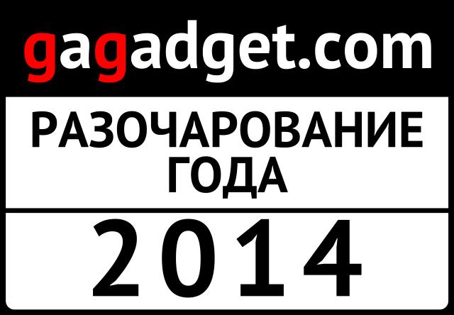 Гаджет года-2014: мнение редакции gg-22