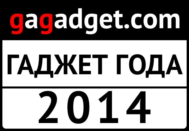 Гаджет года-2014: мнение редакции gg-2
