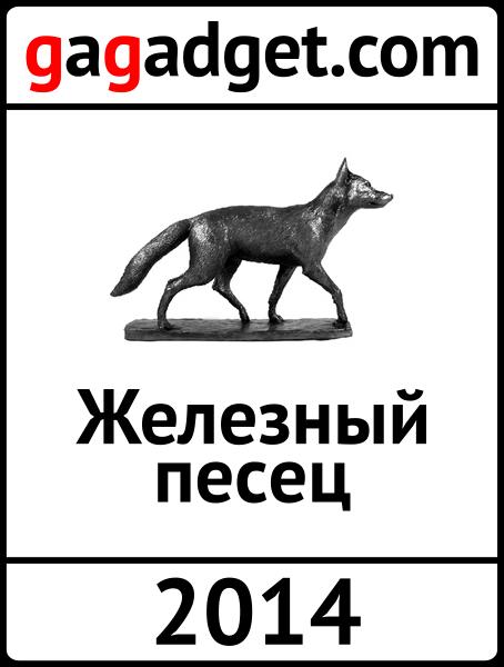 Гаджет года-2014: мнение редакции gg-25