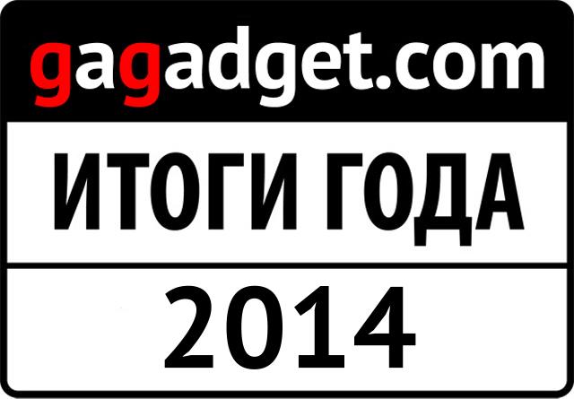 Гаджет года-2014: мнение редакции gg