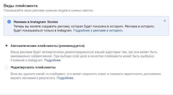 как разместить рекламу в фейсбуке
