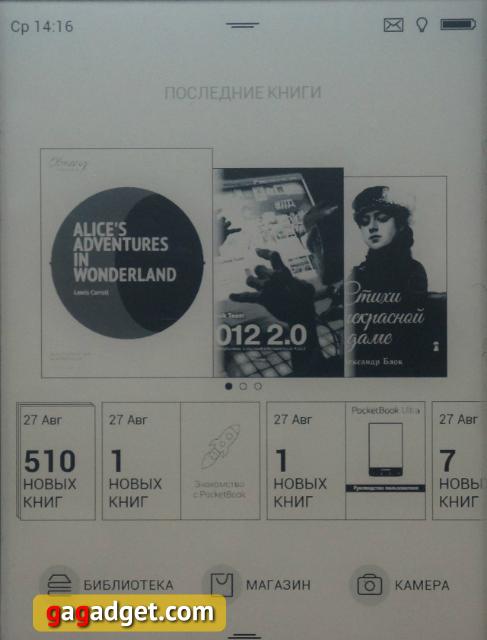 Почему так дорого. Обзор ридера PocketBook Ultra-13