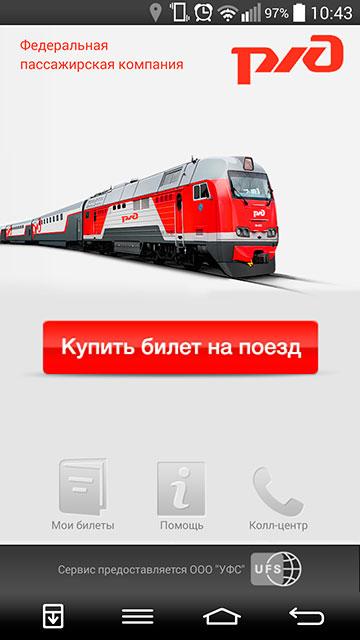 Обзор приложения «ЖД билеты» для РЖД-2
