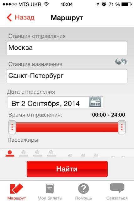 Обзор приложения «ЖД билеты» для РЖД-5