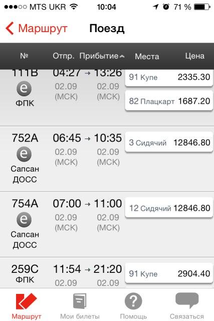Обзор приложения «ЖД билеты» для РЖД-7