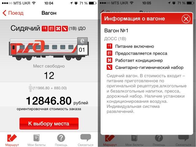 Обзор приложения «ЖД билеты» для РЖД-9