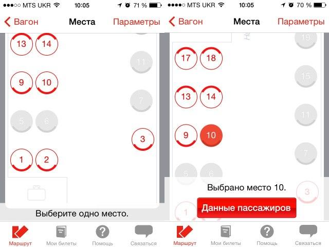 Обзор приложения «ЖД билеты» для РЖД-11