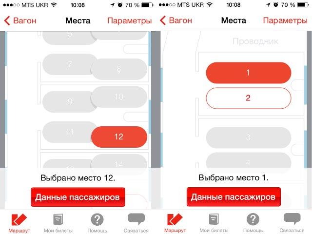 iOS, схема вагонов купе и СВ