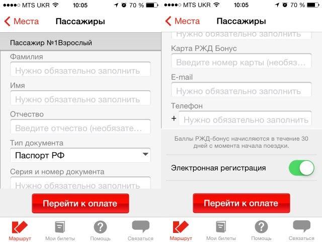 Обзор приложения «ЖД билеты» для РЖД-14