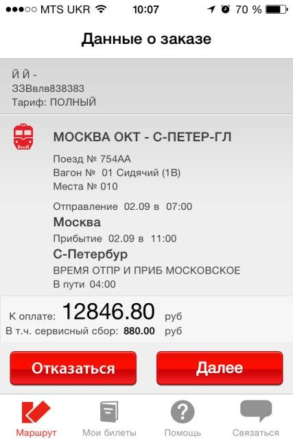 Обзор приложения «ЖД билеты» для РЖД-16