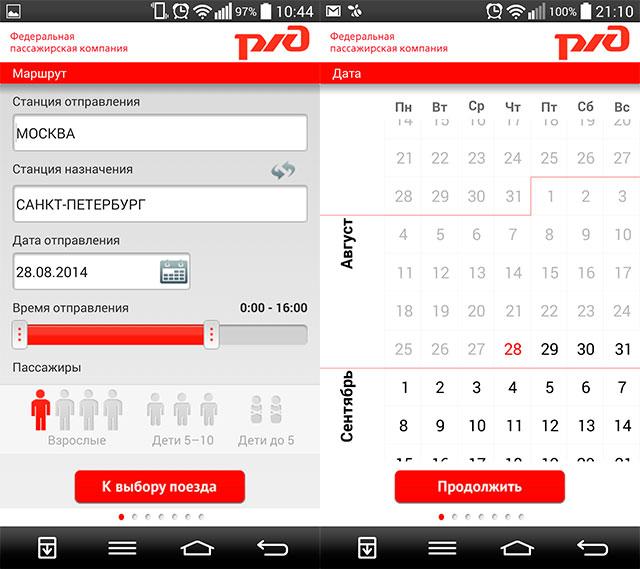 Обзор приложения «ЖД билеты» для РЖД-4