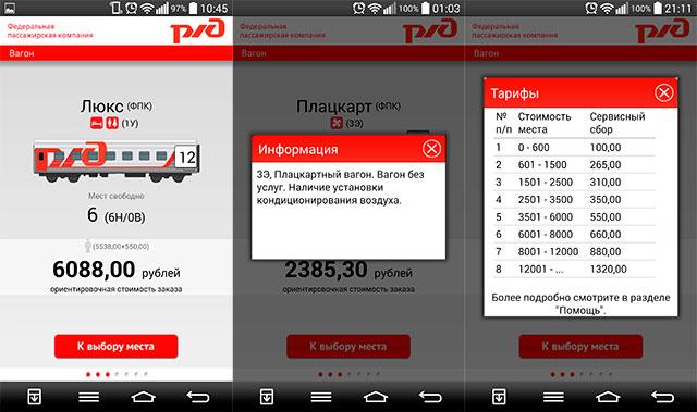 Обзор приложения «ЖД билеты» для РЖД-8