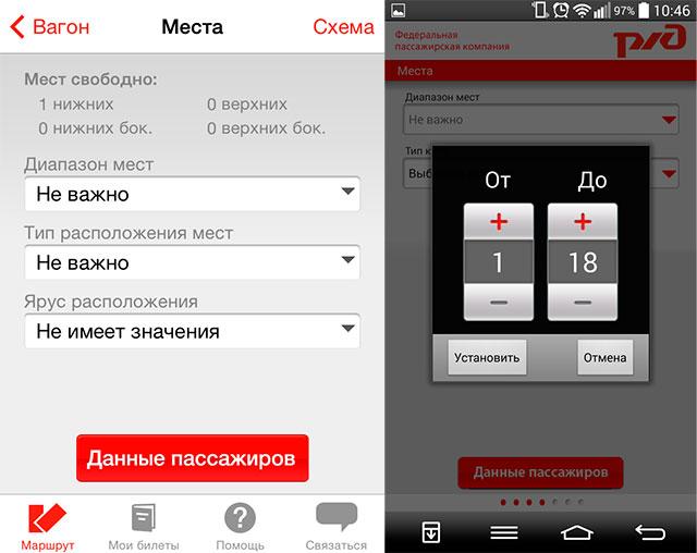Обзор приложения «ЖД билеты» для РЖД-10