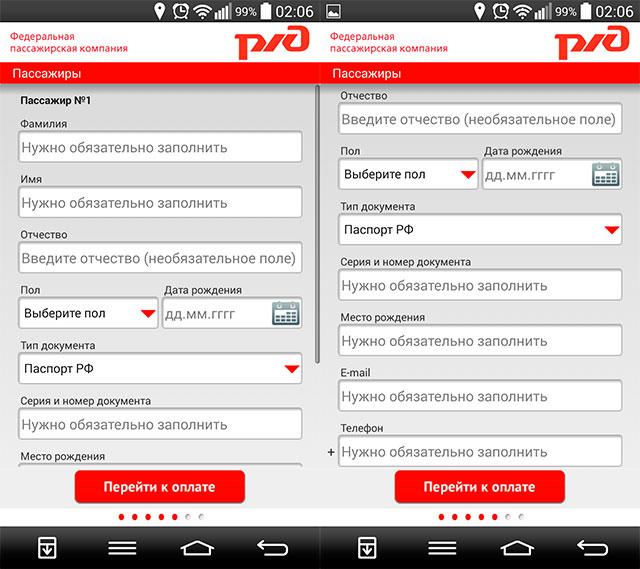 Обзор приложения «ЖД билеты» для РЖД-13