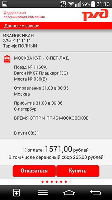 Обзор приложения «ЖД билеты» для РЖД-15