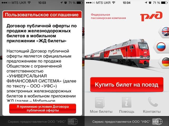 Обзор приложения «ЖД билеты» для РЖД-3
