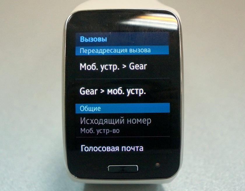 Полный привод. Обзор смарт-часов Samsung Gear S-13