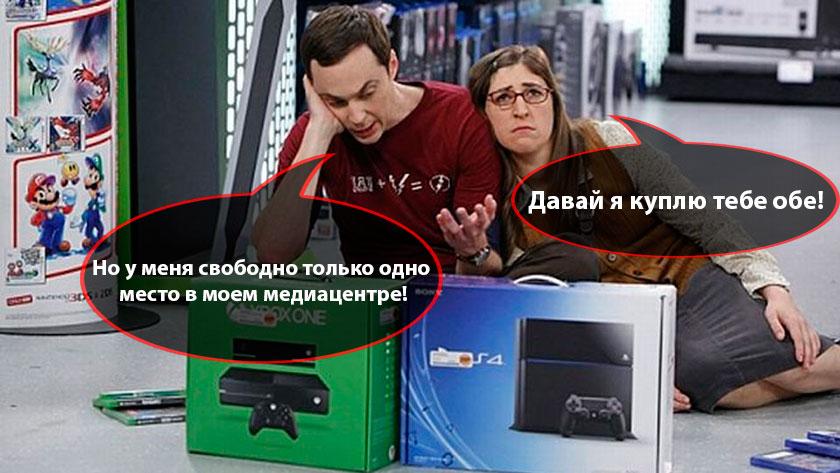Sony PlayStation 4 или Microsoft Xbox One?