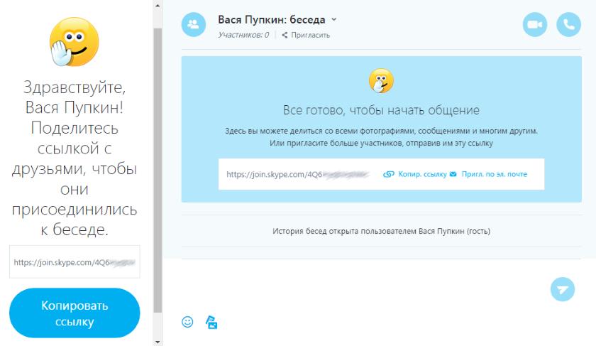 знакомства по скайпу без регистрации смс