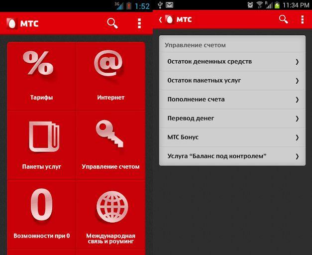 Мой Мтс Приложение Андроид Скачать С Официального Сайта - фото 11