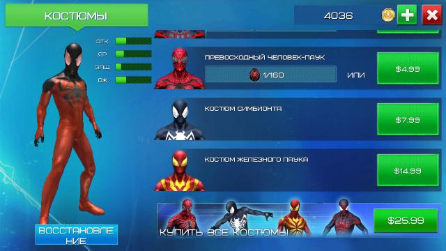 Как Открыть Костюмы В Игре The Amazing Spider-Man На Pc