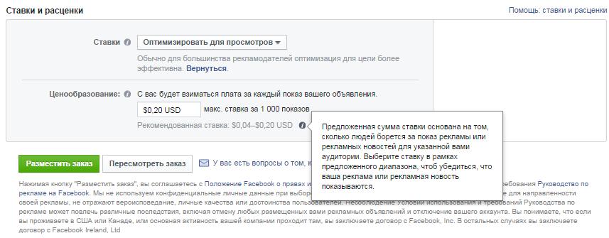 реклама facebook цена