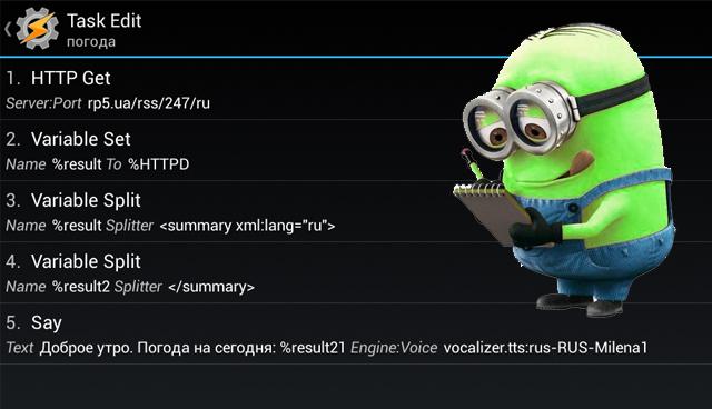 Руссие Голосовые Движки Для Андроид
